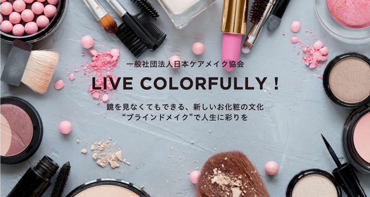 日本ケアメイク協会 ライブカラフリー 鏡を見なくてもできる、新しいお化粧の文化'ブラインドメイク'で人生に彩りを